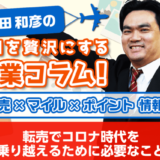転売でコロナ時代を乗り越えるために必要なこと│増田和彦の毎日を贅沢にする副業コラム!