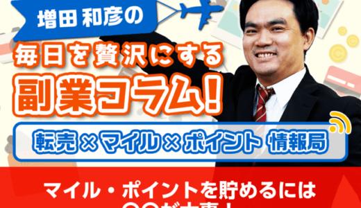 マイル・ポイントを貯めるには〇〇が大事!│増田和彦の毎日を贅沢にする副業コラム!