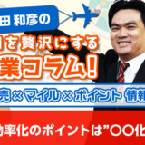 """効率化のポイントは""""〇〇化""""│増田和彦の毎日を贅沢にする副業コラム!"""