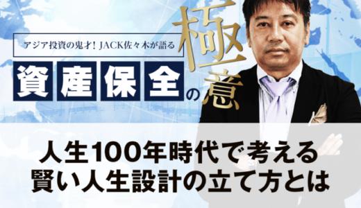 人生100年時代で考える賢い人生設計の立て方とは│アジア投資の鬼才!JACK佐々木が語る資産保全の極意