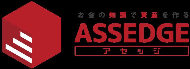 アセッジ|お金の知識で資産を作る