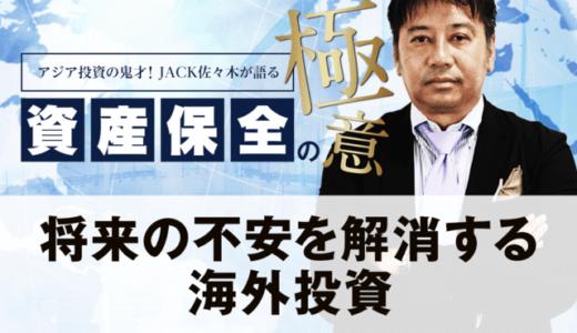 将来の不安を解消する海外投資│アジア投資の鬼才!JACK佐々木が語る資産保全の極意