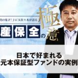 日本で好まれる元本保証型ファンドの実例