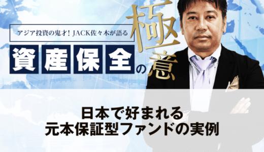 日本で好まれる元本保証型ファンドの実例│アジア投資の鬼才!JACK佐々木が語る資産保全の極意