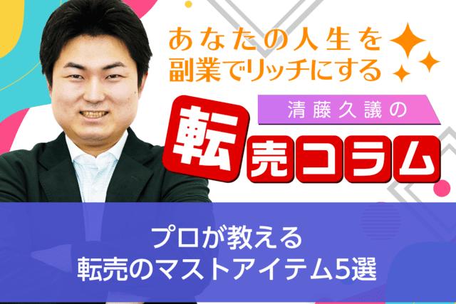 プロが教える転売のマストアイテム5選!