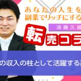 第2の収入の柱として活躍する副業│清藤久議の転売コラム