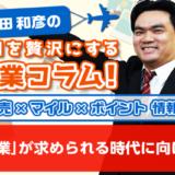 「副業」が求められる時代に向けて│増田和彦の毎日を贅沢にする副業コラム!