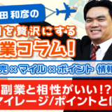 副業と相性がいい!?マイレージ/ポイントとは│増田和彦の毎日を贅沢にする副業コラム!