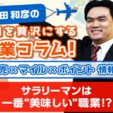 """サラリーマンは一番""""美味しい""""職業!?│増田和彦の毎日を贅沢にする副業コラム!"""