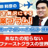 あなたの知らないファーストクラスの世界│増田和彦の毎日を贅沢にする副業コラム!