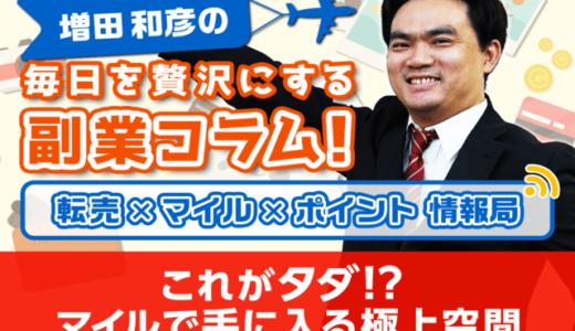 これがタダ!?マイルで手に入る極上空間│増田和彦の毎日を贅沢にする副業コラム!