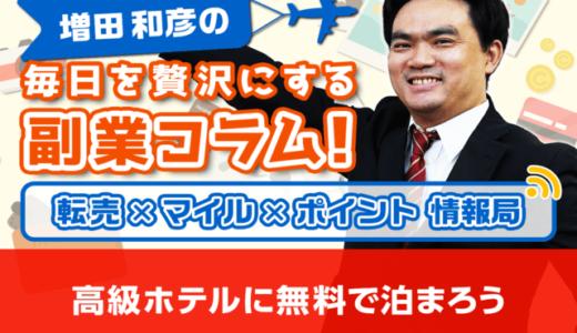 高級ホテルに無料で泊まろう│増田和彦の毎日を贅沢にする副業コラム!