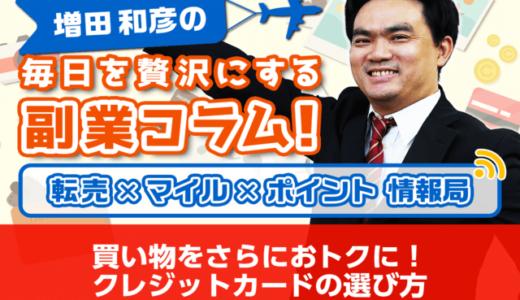 買い物をさらにおトクに!クレジットカードの選び方│増田和彦の毎日を贅沢にする副業コラム!