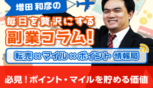 必見!ポイント・マイルを貯める価値│増田和彦の毎日を贅沢にする副業コラム!