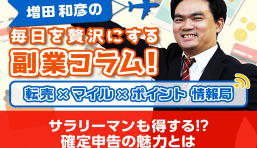 サラリーマンも得する!?確定申告の魅力とは│増田和彦の毎日を贅沢にする副業コラム!