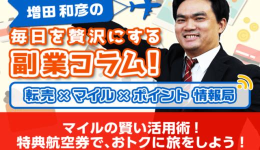マイルの賢い活用術!特典航空券で、おトクに旅をしよう!│増田和彦の毎日を贅沢にする副業コラム!