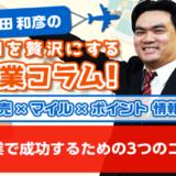 副業で成功するための3つのコツ!│増田和彦の毎日を贅沢にする副業コラム!