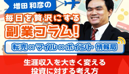 生涯収入を大きく変える、投資に対する考え方│増田和彦の毎日を贅沢にする副業コラム!