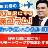 好きな時に稼ごう!副業をリモートワークで効率化するには?│増田和彦の毎日を贅沢にする副業コラム!