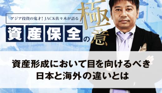 資産形成において目を向けるべき海外と日本の違いとは│アジア投資の鬼才!JACK佐々木が語る資産保全の極意