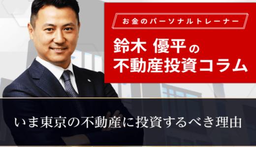 いま東京の不動産に投資するべき理由│お金のパーソナルトレーナー鈴木優平の不動産投資コラム