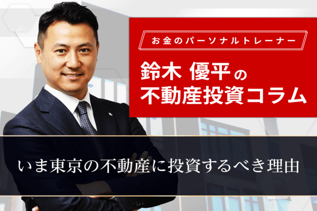tokyo_realestate
