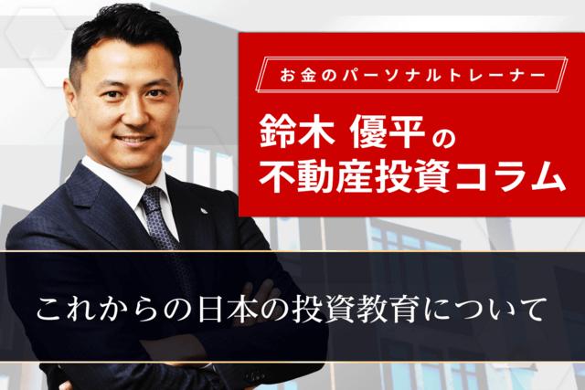 これからの日本の投資教育について