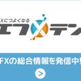 FX初心者向けメディアサイト「エフテン」同時公開!