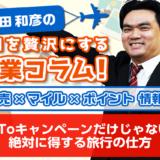 増田和彦の毎日を贅沢にする副業コラム