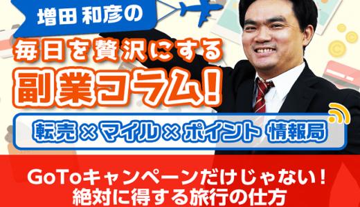 Go Toキャンペーンだけじゃない!絶対に得する旅行の仕方│増田和彦の毎日を贅沢にする副業コラム!
