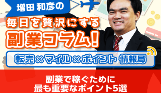 副業で稼ぐために最も重要なポイント5選│増田和彦の毎日を贅沢にする副業コラム!
