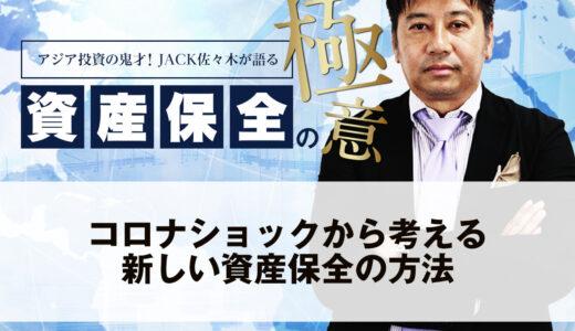 コロナショックから考える、新しい資産保全の方法|アジア投資の鬼才!JACK佐々木が語る資産保全の極意