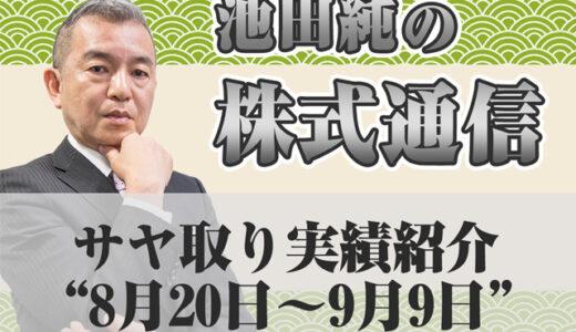 サヤ取り実績紹介|8月20日~9月9日