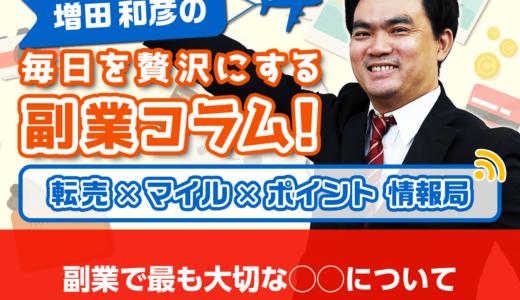 副業で最も大切な◯◯について│増田和彦の毎日を贅沢にする副業コラム!