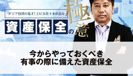 今からやっておくべき有事の際に備えた資産保全|アジア投資の鬼才!JACK佐々木が語る資産保全の極意