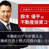 お金のパーソナルトレーナー鈴木優平の不動産投資コラム