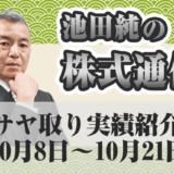 サヤ取り実績紹介|10月8日~10月21日