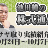 池田純の株式通信
