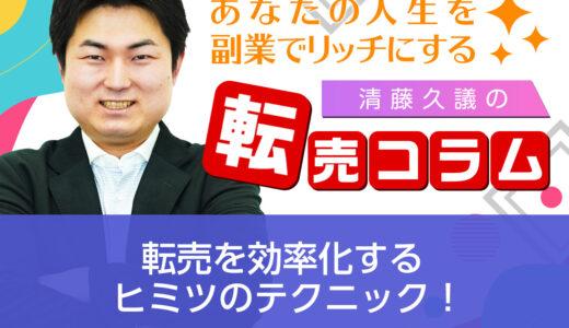 転売を効率化する、ヒミツのテクニック│清藤久議の転売コラム