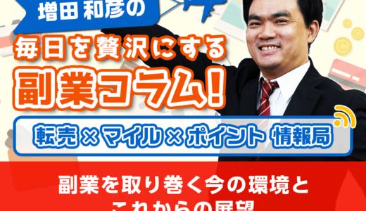副業を取り巻く今の環境と、これからの展望│増田和彦の毎日を贅沢にする副業コラム!