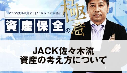 JACK佐々木流、資産の考え方について|アジア投資の鬼才!JACK佐々木が語る資産保全の極意