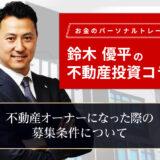 不動産オーナーになった際の募集条件について|鈴木優平の不動産投資コラム