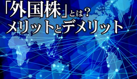 今こそ始めるべき「外国株」とは?その始め方とメリット&デメリットを紹介