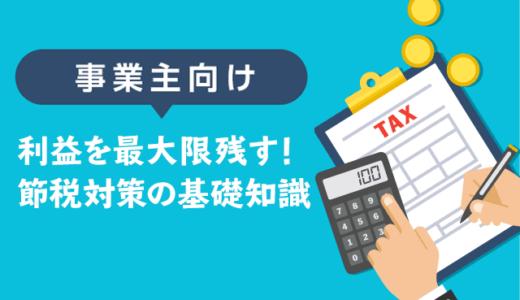 【事業主向け】利益を最大限残す!節税対策の基礎知識