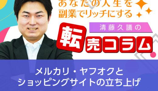 メルカリ・ヤフオクと ショッピングサイトの立ち上げ│清藤久議の転売コラム