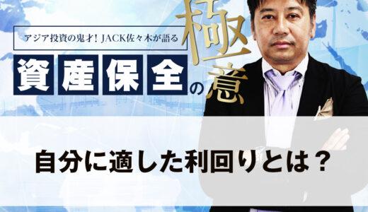 自分に適した利回りとは?|アジア投資の鬼才!JACK佐々木が語る資産保全の極意
