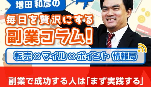 副業で成功する人は「まず実践する」│増田和彦の毎日を贅沢にする副業コラム!