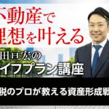節税のプロが教える資産形成戦略|増田亘宏のライフプラン講座