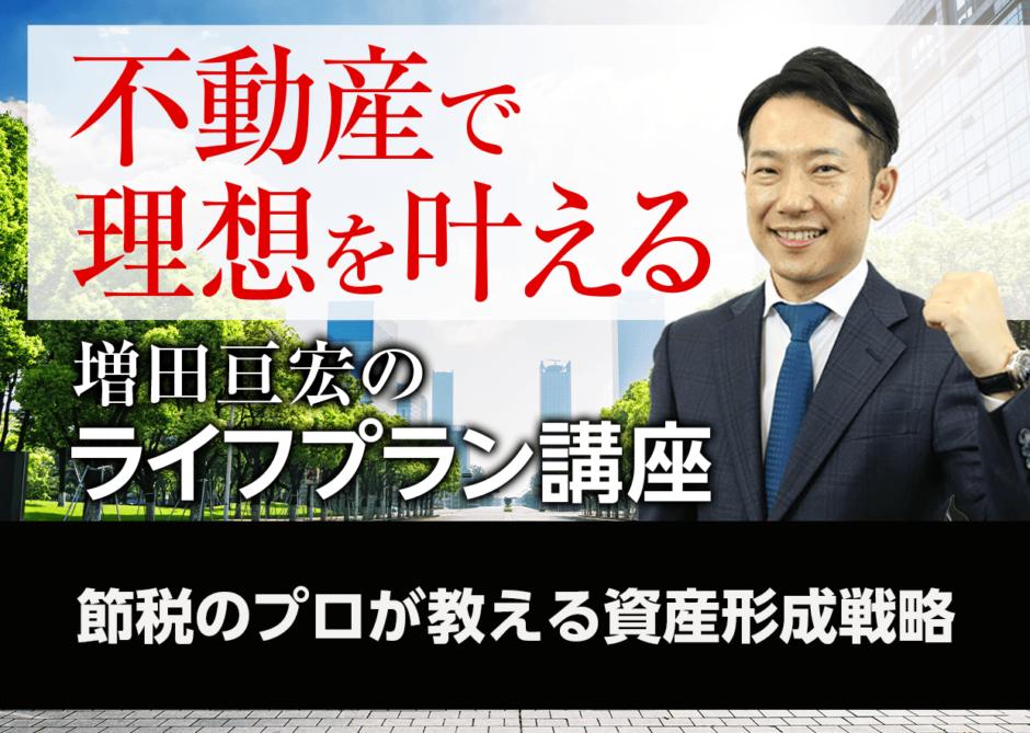 不動産で理想をかなえる増田亘宏のライフプラン講座