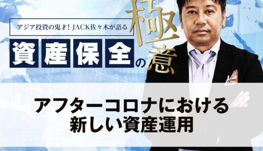 アフターコロナにおける新しい資産運用|アジア投資の鬼才!JACK佐々木が語る資産保全の極意